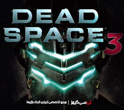 دانلود کرک نهایی بازی Dead Space 3
