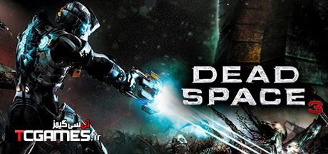 کرک نهایی بازی Dead Space 3