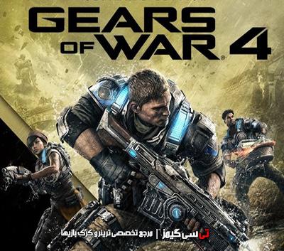 دانلود ترینر سالم بازی Gears of War 4
