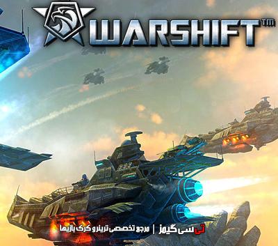 دانلود ترینر جدید بازی Warshift