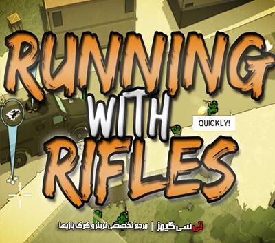 دانلود ترینر جدید بازی Running With Rifles