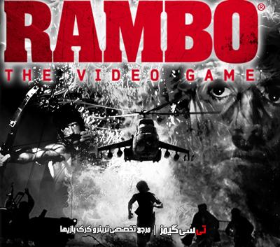 دانلود ترینر و رمزهای بازی رامبو Rambo The Video Game
