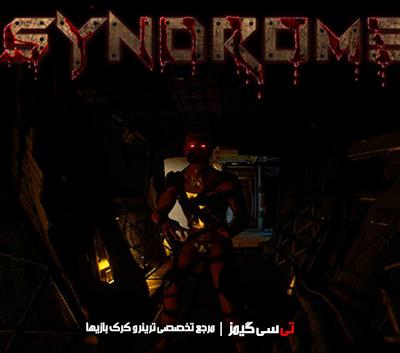 دانلود کرک سالم بازی Syndrome