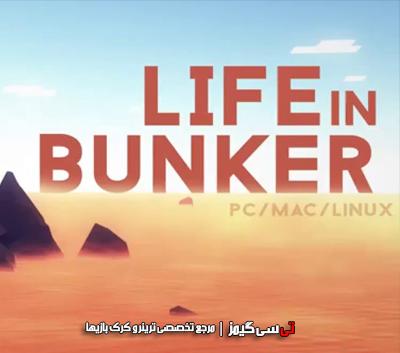 دانلود ترینر بازی Life in Bunker