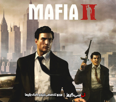 دانلود کرک نهایی بازی مافیا Mafia 2