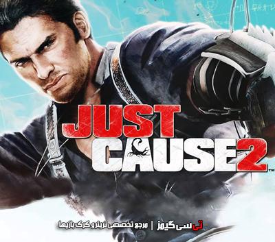 دانلود کرک نهایی بازی Just Cause 2