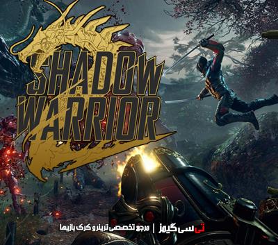دانلود ترینر بازی Shadow Warrior 2