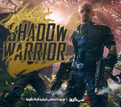 دانلود ترینر جدید بازی 2 Shadow Warrior