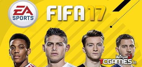 ترینر جدید بازی FIFA 17