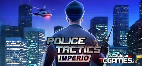 ترینر جدید بازی Police Tactics Imperio