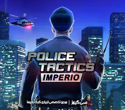 دانلود ترینر جدید بازی Police Tactics Imperio
