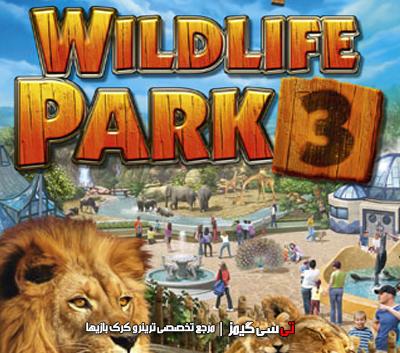 دانلود ترینر جدید بازی Wildlife Park 3