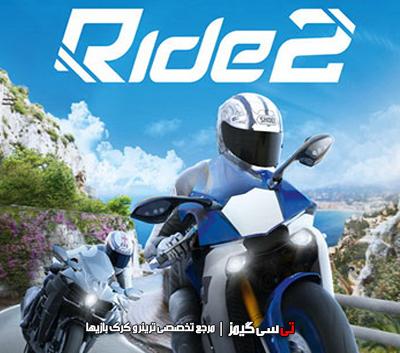 دانلود ترینر سالم بازی Ride 2