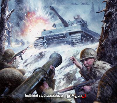 دانلود ترینر جدید بازی Call of Duty United Offensive