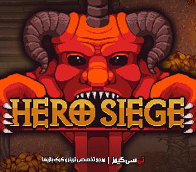دانلود ترینر جدید بازی Hero Siege