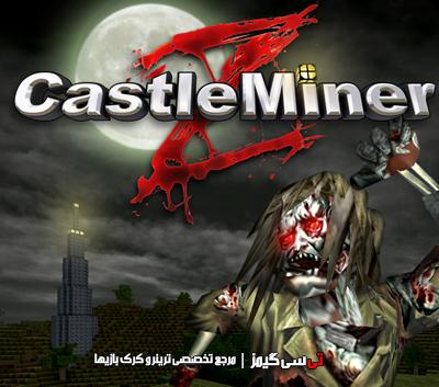 دانلود ترینر سالم بازی CastleMiner Z