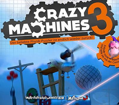 دانلود کرک سالم بازی Crazy Machines 3