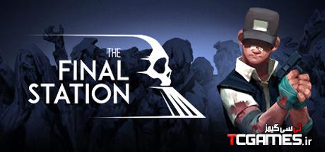ترینر جدید بازی The Final Station