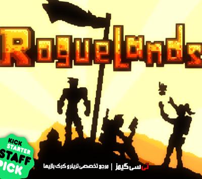 دانلود ترینر جدید بازی Roguelands