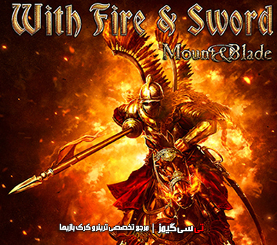 دانلود ترینر بازی Mount and Blade With Fire and Sword