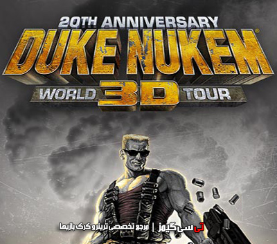 دانلود کرک جدید بازی Duke Nukem 3D 20th Anniversary World Tour