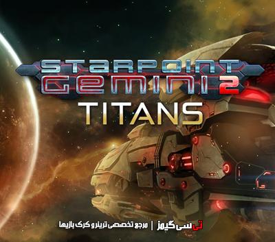دانلود ترینر جدید بازی Starpoint Gemini 2 Titans
