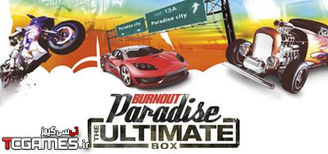 کرک بازی بهشت سرعت Burnout Paradise The Ultimate Box
