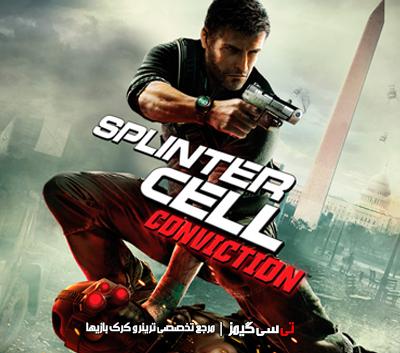 دانلود ترینر بازی Splinter Cell Conviction