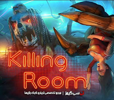 دانلود ترینر سالم بازی Killing Room