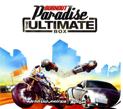 دانلود ترینر جدید بازی Burnout Paradise The Ultimate Box