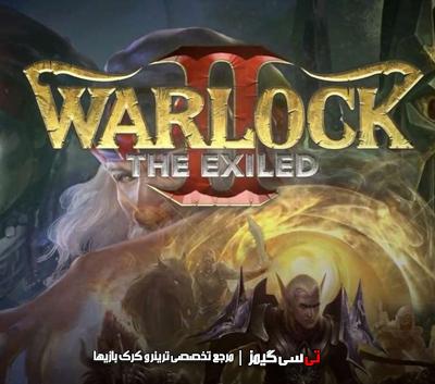 دانلود ترینر بازی Warlock 2 The Exiled
