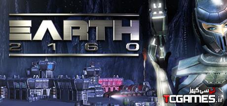 ترینر جدید بازی Earth 2160