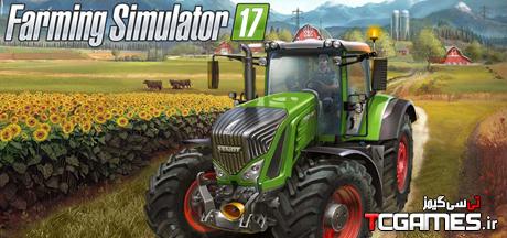 ترینر سالم بازی Farming Simulator 17