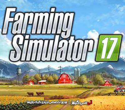 دانلود ترینر سالم بازی Farming Simulator 17