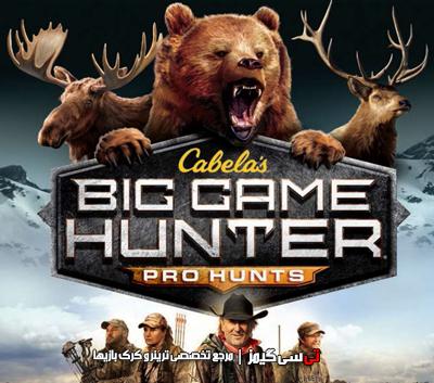 دانلود ترینر و رمزهای بازی Cabelas Big Game Hunter Pro Hunts