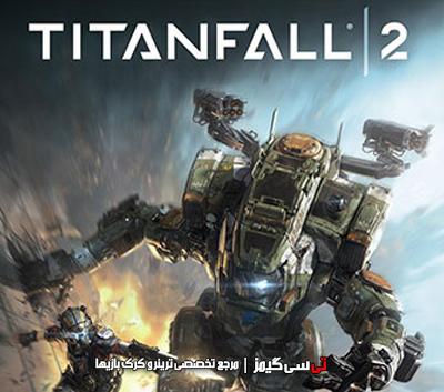 دانلود ترینر سالم بازی Titanfall 2