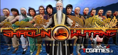 ترینر جدید بازی Shaolin vs Wutang