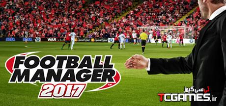 ترینر بازی Football Manager 2017