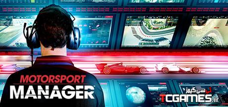 کرک نهایی بازی Motorsport Manager