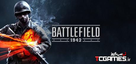 ترینر جدید بازی Battlefield 1942