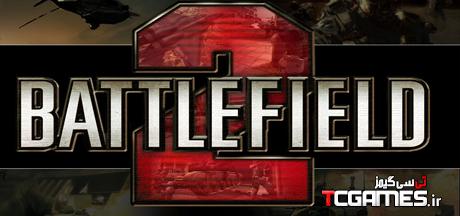ترینر جدید بازی Battlefield 2