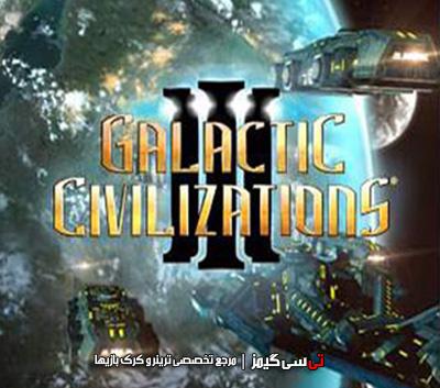 دانلود ترینر سالم بازی Galactic Civilizations III