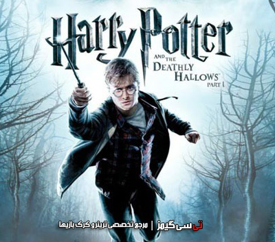 دانلود ترینر سالم بازی Harry Potter and the Deathly Hallows Part 1