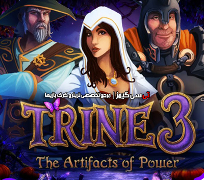 دانلود ترینر سالم بازی Trine 3 The Artifacts of Power Early Access