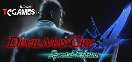 ترینر سالم بازی Devil May Cry 4 Special Edition