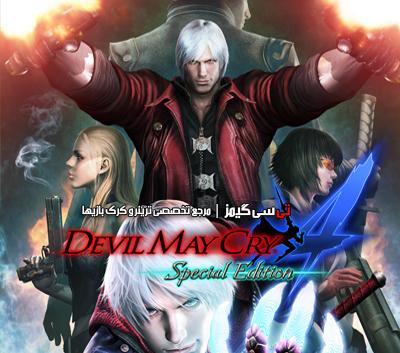 دانلود ترینر سالم بازی Devil May Cry 4 Special Edition