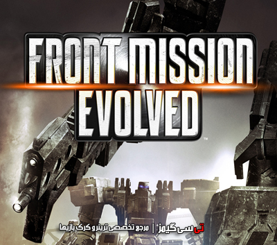 دانلود ترینر سالم بازی Front Mission Evolved