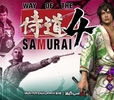 دانلود ترینر سالم بازی Way of the Samurai 4