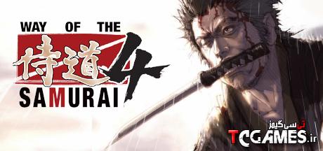 ترینر سالم بازی Way of the Samurai 4