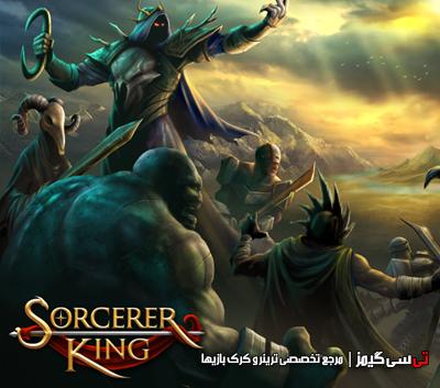 دانلود ترینر جدید بازی Sorcerer King